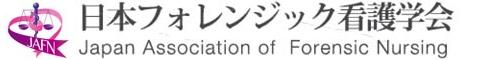 日本フォレンジック看護学会