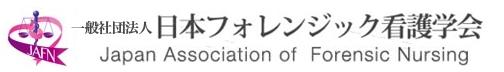 一般社団法人日本フォレンジック看護学会